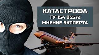 КАТАСТРОФА Ту-154 В СОЧИ 85572. Мнение эксперта | МальчикВмаскЕ #40