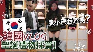 [韓國VLOG]快見家長?! 小巴西家人的聖誕節禮物買什麼好? 韓國聖誕減價採買日!! Ft. 唱跳歌手小巴西 |Lizzy Daily