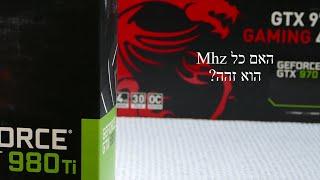 מה זה Mhz ואיך הוא משפיע על חלקי המחשב!