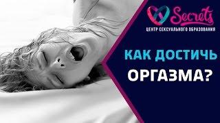 Полная энциклопедия получения клиторального оргазма