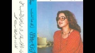 تحميل اغاني زي ما انت - عزيزة جلال MP3