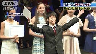 日本の中学生が1位 NY若手バレエダンサーの登竜門(16/04/30)