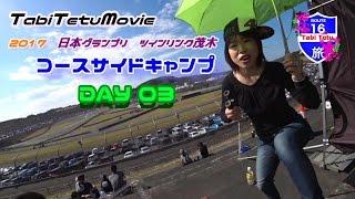 女性ライダー*くられ*2017MotoGp日本グランプリでコースサイドキャンプしてみた DAY3《motovlog》03