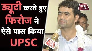 UPSC में सेलेक्शन होने के बाद क्या बोले Delhi Police के Constable Firoz Alam...  Dilli Tak