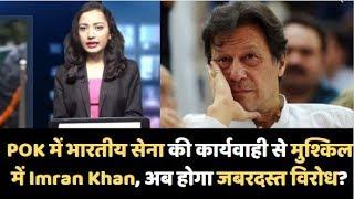 POK में भारतीय सेना की कार्यवाही से मुश्किल में Imran Khan, अब होगा जबरदस्त विरोध?