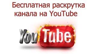 Бесплатное продвижения вашего Youtube канала!