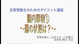 宝塚受験生のダイエット講座〜腸内環境①腸の状態は?〜のサムネイル