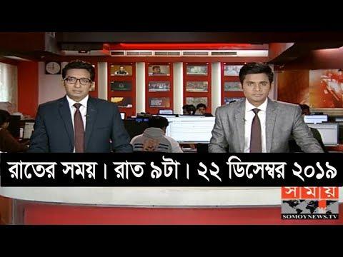 রাতের সময় | রাত ৯টা | ২২ ডিসেম্বর ২০১৯ | Somoy tv bulletin 9pm | Latest Bangladesh News