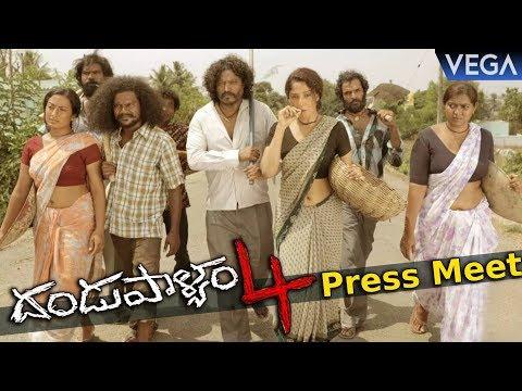 Dandupalyam 4 Telugu Movie Press Meet || Latest Telugu Movie 2019 || #Dandupalyam4MovieTrailer