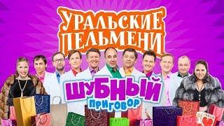 Шубный приговор | Уральские пельмени 2019