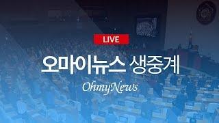 [핫스팟 생중계] 21대 국회 개원 첫 본회의