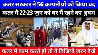 🔴Qatar Government Closed 56 Company || Qatar Today News || Qatar News Hindi
