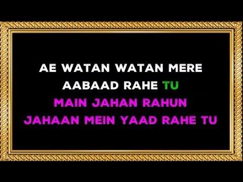 Ae Watan - Karaoke (Female Version) - Raazi - Sunidhi Chauhan & Chorus