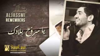 حسين الجسمي - يا مرِوّح بلادك (حصريا) 2014 | AL JASSMI REMEMBERS