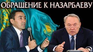 Рахимбаев обратился с Важной просьбой к Назарбаеву