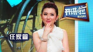 《开讲啦》 Selina任家萱首度演讲烧伤经历(下):我还拥有很多,我很珍惜 20140726   CCTV《开讲啦》官方频道