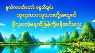 2020 Myanmar Gospel Music With Lyrics  (ဘုရားဟာလူသားတို႔အတြက္ ပိုလွပတဲ့မနက္ျဖန္ကိုဖန္ဆင္းေပး)