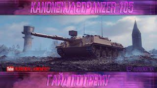 КАК ИГРАТЬ НА Kanonenjagdpanzer 105 (ГАЙДЫ ПО ПРЕМИУМ ТАНКАМ)