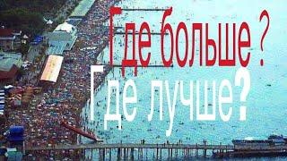 Крым VS Одесса Где БОЛЬШЕ ТУРИСТОВ и где лучше