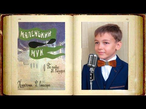 Маленький Мук - Вильгельм Гауф (диафильм) - АУДИО СКАЗКИ
