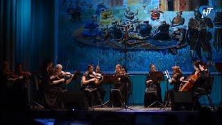 В Новгородской областной филармонии стартовал новый творческий сезон