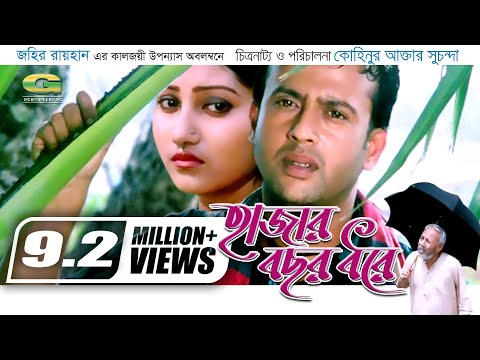 Hajar Bochor Dhore || হাজার বছর ধরে | Bangla Full Movie | Riaz | Shoshi | Shahnur | ATM Shamsuzzaman