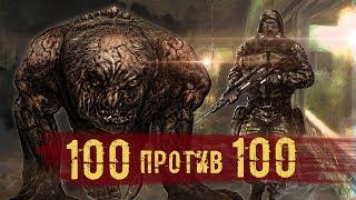 100 псевдогигантов ПРОТИВ 100 свободовцев. СТАЛКЕР