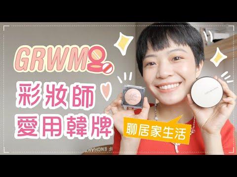 GRWM+聊聊近況:彩妝師推薦的產品真的好用?ft. 鄭瑄茉