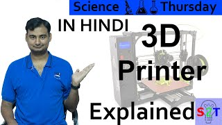 3D Printer Explained In HINDI {Science Thursday}