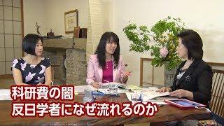櫻LIVE第291回-杉田水脈・衆議院議員/大高未貴・ジャーナリスト×櫻井よしこプレビュー版