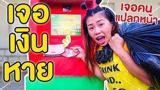 เจอเงินหายหน้าตู้ ATM เจอคนแปลกหน้าจะขโมยไป | Pony Kids