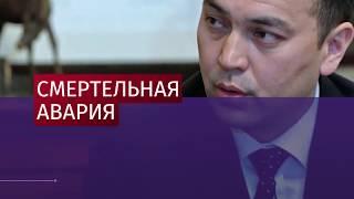 В ДТП погиб вице премьер Кыргызстана