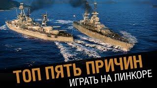 Топ 5. Чем линкоры лучше других [World of Warships]