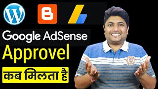 How to Get Adsense Approval on Blogger | WordPress Adsense Approval 2020