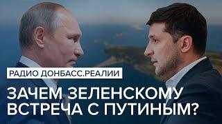 Сорвалось: зачем Зеленскому встреча с Путиным? | Радио Донбасс Реалии