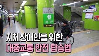 지체장애인 대중교통 이용 요령내용