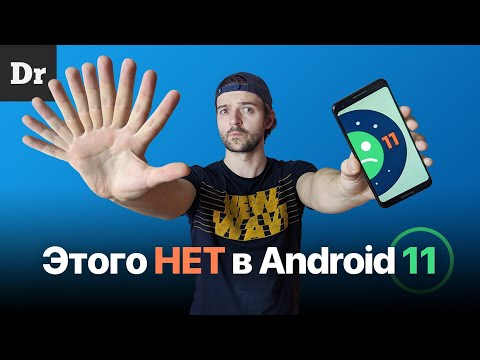 11 ФУНКЦИЙ Android 11, которых НЕТ