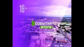 Новости Пензы и области за 03.12.2018-07.12.2018