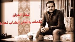 اغاني حصرية Nhar Lafrak نهار الفراق خالد راي تحميل MP3