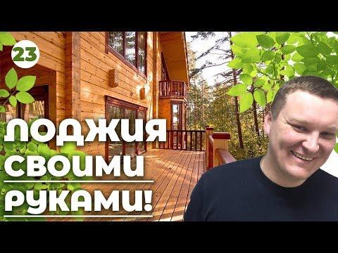 Как построть ЛОДЖИЮ в дачном доме? как сделать балкон в частном доме?