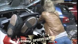 197 серия Дорожные войны 29 07 2011