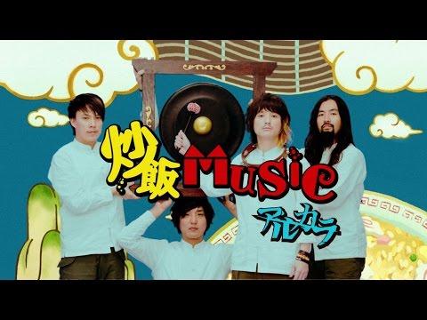 アルカラ, 炒飯MUSIC