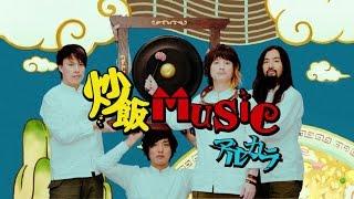 アルカラ-炒飯MUSICMUSICVIDEOShortVer./ARUKARA-ChaohanMUSIC