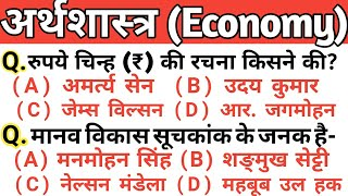 Most important economic gk Questions | Current affairs 2019 | Economics gk in hindi | Railway, SSC