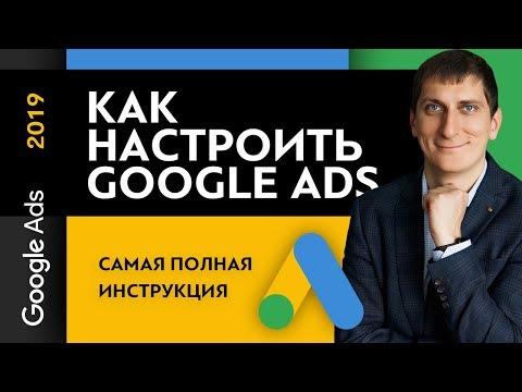 Как настроить Google Ads в 2019 году? Пошаговая настройка рекламы в Google Ads
