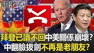 【關鍵時刻】拜登對習近平「已讀不回」中美關係崩壞!?中國翻臉拔劍不再是「老朋友」!?