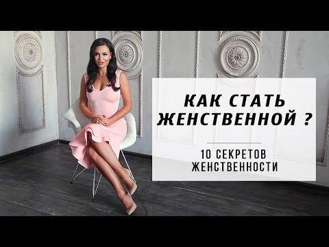Как стать женственной? 10 секретов женственности. Влада Евсеева