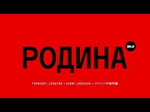 Би-2 – Родина (lyric video)
