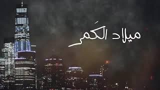 صلاح البحر ميلاد الكمر النشر الاول 2021 لاتنسا الشتراك في قناتنا تحميل MP3