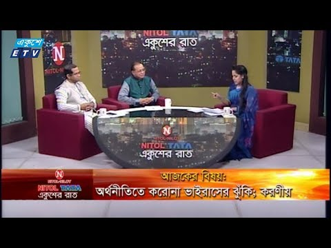 Ekusher Raat || অর্থনীতিতে করোনা ভাইরাসের ঝুঁকি; করণীয় || 18 February 2020 || ETV Talk Show